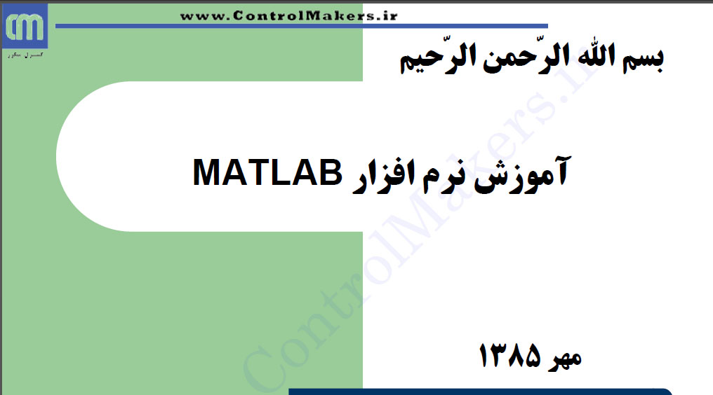 Matlab Learning-2 www.ControlMakers.ir