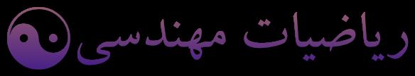 Riazyat Mohandesi www.ControlMakers