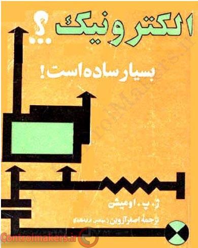 Eletronic Is SoEasy ControlMakers (2)