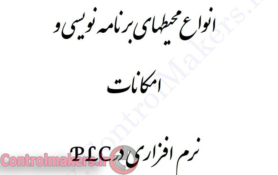 Emkanat PLC ControlMakers (1)