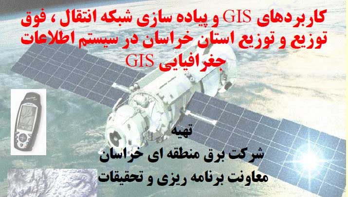 Karbordhaye GIS ControlMakers (3)