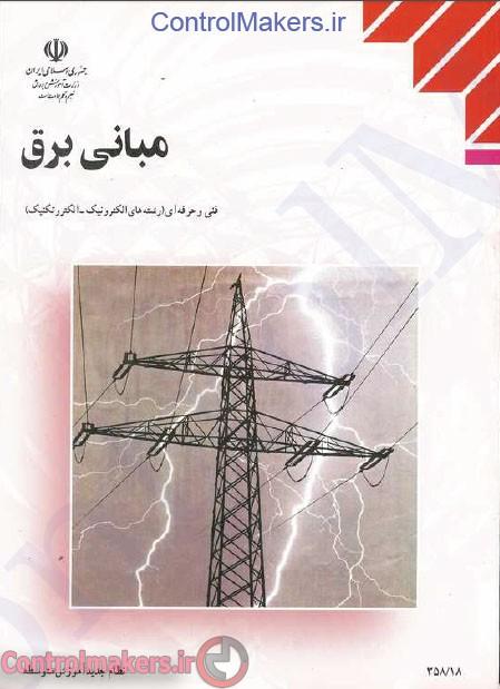 Mabani Bargh ControlMakers (1)