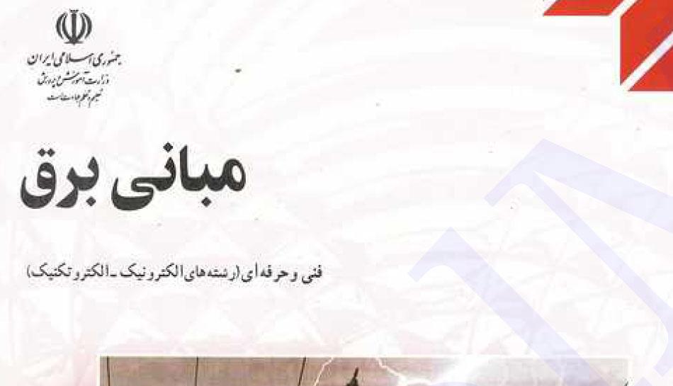 Mabani Bargh ControlMakers (2)