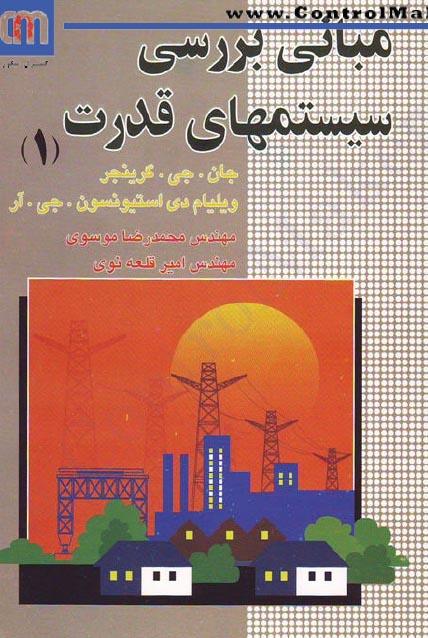 Mabani Barresi Systemhaye Ghodrat ControlMakers (1)