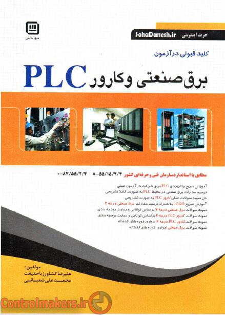 آزمون برق صنعتی و کارور PLC