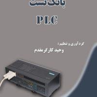 بانک تست PLC
