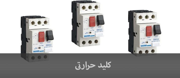 کلید حرارتی - MPCB