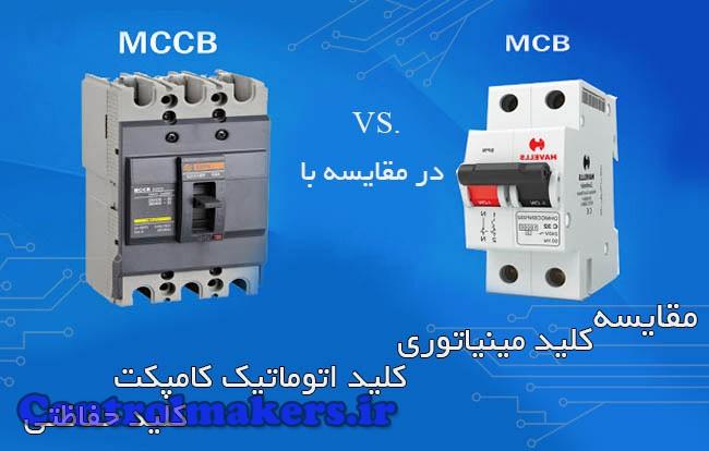 مقایسه کلید های MCCB و MCB